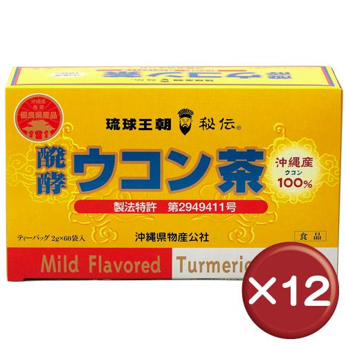 【送料無料】醗酵ウコン茶(60袋入り) 12箱セットクルクミン[飲み物>お茶>ウコン茶]