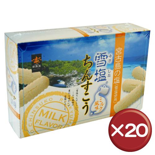 【送料無料】雪塩ちんすこうミルク風味(小) 24個入 20箱セット|おやつ|贈り物|取り寄せ[食べ物>お菓子>ちんすこう]
