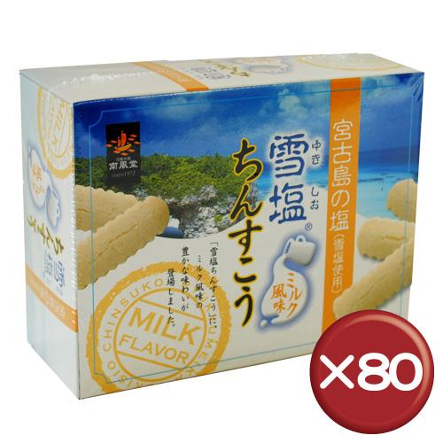 【送料無料】雪塩ちんすこうミルク風味(ミニ) 12個入 80箱セット|贈り物|おやつ|取寄[食べ物>お菓子>ちんすこう]【point2】