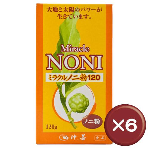 【送料無料】ミラクルノニ粉120 6個セットスコポチレン・ビタミン・ミネラル||ストレス[健康食品>サプリメント>ノニ]