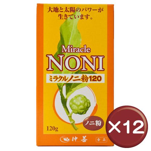 【送料無料】ミラクルノニ粉120 12個セットスコポチレン・ビタミン・ミネラル||ストレス[健康食品>サプリメント>ノニ]