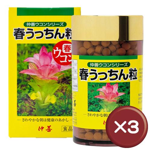 【送料無料】春うっちん粒 700粒 3個セットポリフェノール・クルクミン・精油成分|[健康食品>サプリメント>ウコン]