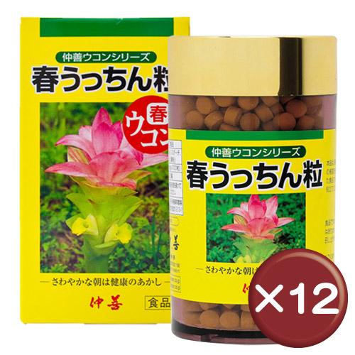 【送料無料】春うっちん粒 700粒 12個セットポリフェノール・クルクミン・精油成分|[健康食品>サプリメント>ウコン]