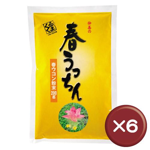 【送料無料】春うっちん粉 袋入 200g 6袋セットポリフェノール・クルクミン・精油成分|[健康食品>サプリメント>ウコン]