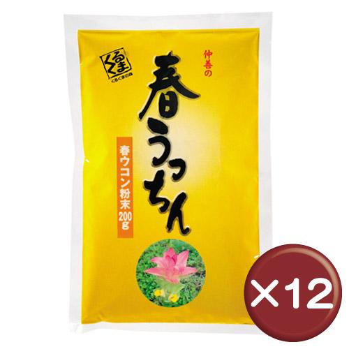 【送料無料】春うっちん粉 袋入 200g 12袋セットポリフェノール・クルクミン・精油成分|[健康食品>サプリメント>ウコン]
