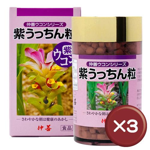 【送料無料】紫うっちん粒 700粒 3個セットシネオール・カンファー・アズレン||寒がり[健康食品>サプリメント>ウコン]