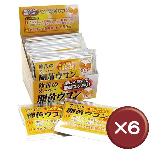 【送料無料】スーパー卵黄ウコン ボックスタイプ 10袋入 6箱セットレシチン・ビタミンA・リノール酸||ウコンの力|コレステロール[健康食品>サプリメント>ウコン]