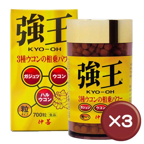 【送料無料】強王 (粒タイプ) 700粒 3個セットクルクミン・精油成分・食物繊維|美容|[健康食品>サプリメント>ウコン]