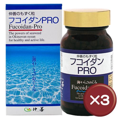 【送料無料】フコイダンPRO 130mg×550粒 3箱セットフコイダン・フコイダン|コレステロール[健康食品>サプリメント>フコイダン]