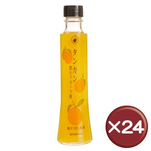 【送料無料】飲むフルーツ酢 タンカン 200ml 24本セットビタミンC・クエン酸 ||美肌|[健康食品>健康飲料>フルーツ酢]