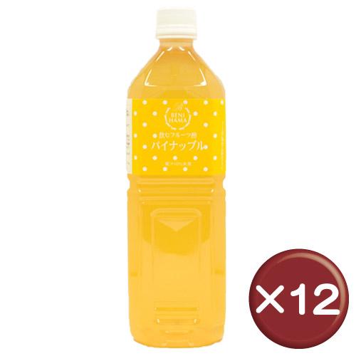 【送料無料】飲むフルーツ酢 パイナップル 1L 12本セットビタミンC・クエン酸 ||美肌|[健康食品>健康飲料>フルーツ酢]