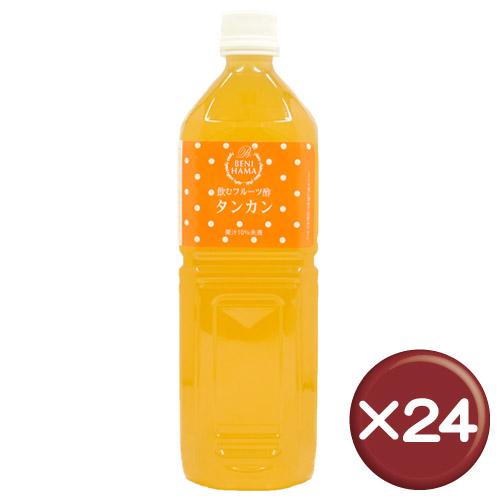 【送料無料】飲むフルーツ酢 タンカン 1L 24本セットビタミンC・クエン酸 ||美肌|[健康食品>健康飲料>フルーツ酢]