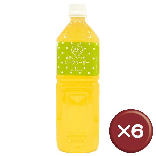 【送料無料】飲むフルーツ酢 シークァーサー 1L 6本セットビタミンC・クエン酸 ||美容|[健康食品>健康飲料>フルーツ酢]