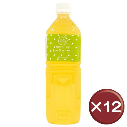 【送料無料】飲むフルーツ酢 シークァーサー 1L 12本セットビタミンC・クエン酸 ||美容|[健康食品>健康飲料>フルーツ酢]
