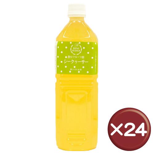 【送料無料】飲むフルーツ酢 シークァーサー 1L 24本セットビタミンC・クエン酸 ||美容|[健康食品>健康飲料>フルーツ酢]