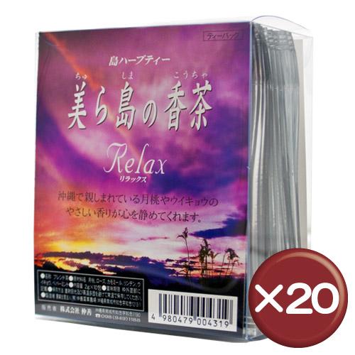【送料無料】美ら島の香茶Relax 2g×10包 20袋セット|リラックス[飲み物>お茶>月桃茶]