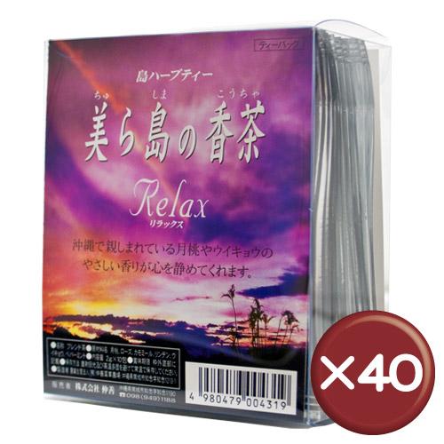【送料無料】美ら島の香茶Relax 2g×10包 40袋セット|リラックス[飲み物>お茶>月桃茶]