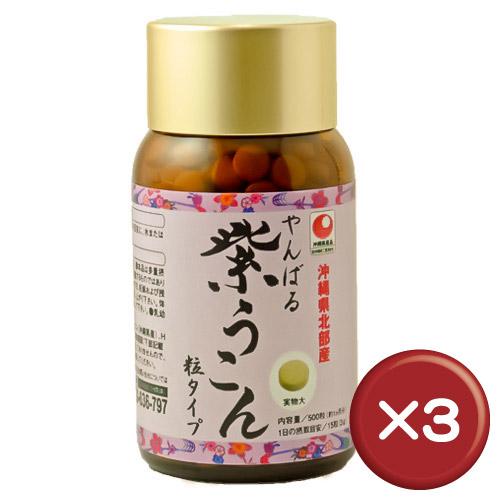 【送料無料】やんばる紫ウコン粒500粒(容器) 3個セット・サポニン|胃腸|[健康食品>サプリメント>ウコン]