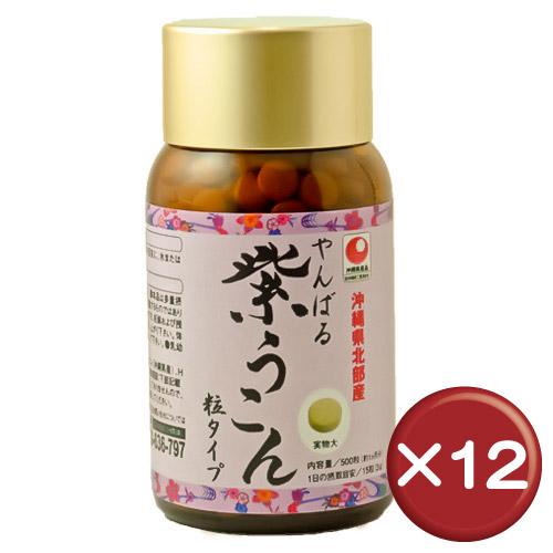 【送料無料】やんばる紫ウコン粒500粒(容器) 12個セット・サポニン|胃腸|[健康食品>サプリメント>ウコン]