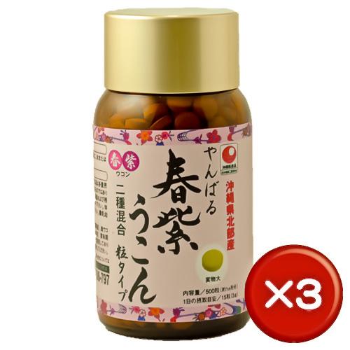 【送料無料】やんばる春・紫ウコン粒500粒(容器) 3個セットクルクミン・ミネラル・フラボノイド|[健康食品>サプリメント>ウコン]