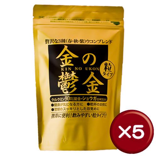 【送料無料】金の鬱金 30包 5袋セットクルクミン・ステアリン酸Ca・ショウガエキス|通販||健康[健康食品>サプリメント>ウコン]