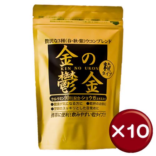 【送料無料】金の鬱金 30包 10袋セットクルクミン・ステアリン酸Ca・ショウガエキス|通販||健康[健康食品>サプリメント>ウコン]