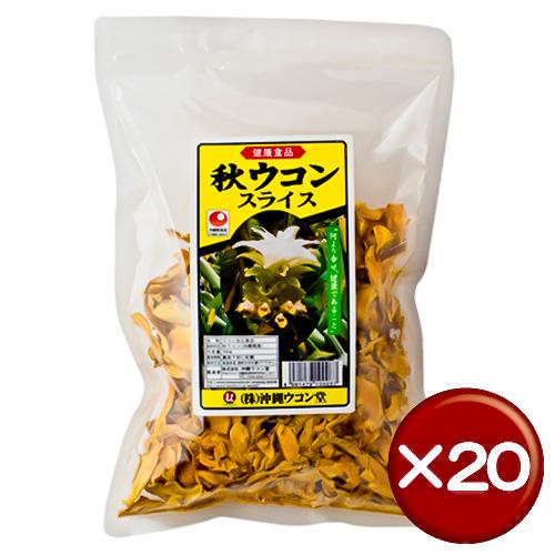 【送料無料】秋ウコンスライス 100g 20袋セットクルクミン お取り寄せ[飲み物>お茶>ウコン茶]