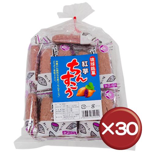 【送料無料】紅芋ちんすこう 30袋セット|お取り寄せ|人気|みやげ[食べ物>お菓子>ちんすこう]