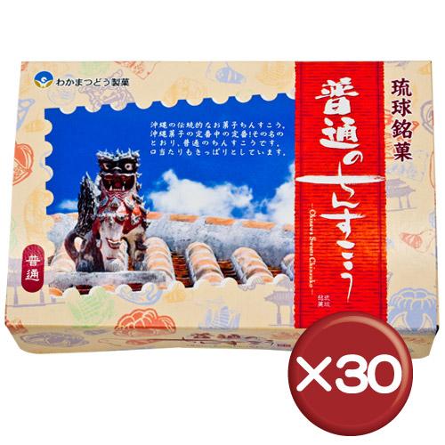 【送料無料】普通ちんすこう ミニ箱 30箱セット|お茶請け|通販|お取り寄せ[食べ物>お菓子>ちんすこう]