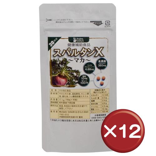 【送料無料】スパルタンX ~マカ~ 12袋セットカルシウム・アミノ酸・ビタミン 通販 取り寄せ サプリ[健康食品>サプリメント>マカ]