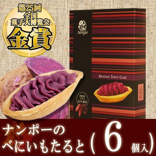 sweet potato taste tarte(6 pieces) [Food] suites jam] Beni IMO tart]