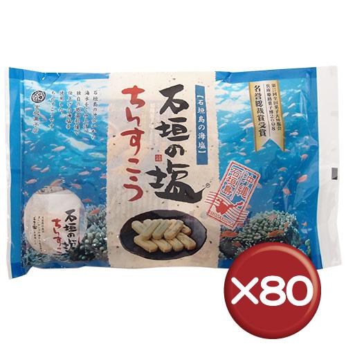 【送料無料】石垣の塩ちんすこう(袋) 30個入 80袋セットミネラル|沖縄土産|石垣の塩|焼き菓子[食べ物>お菓子>ちんすこう