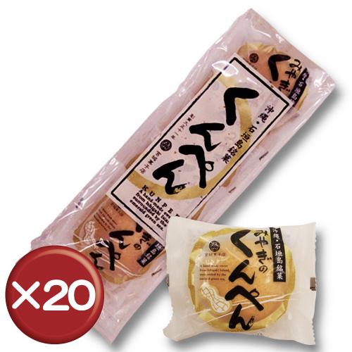 【送料無料】くんぺん(袋) 5個入 20袋セット|焼き菓子|伝統|宮城菓子|ゴマ|胡麻[食べ物>スイーツ・ジャム>おまんじゅう]