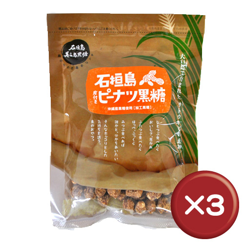 Peanut brown sugar 140 g 3 bag set-Okinawa souvenir-black sugar-peanut brown sugar-Okinawa products | Ishigaki [Food] sweets] brown sugar]