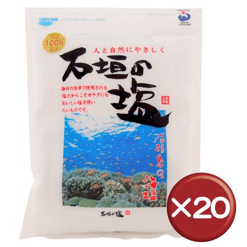【送料無料】石垣の塩 500g 20袋セット 自然 徳用 調味料[食べ物>調味料>塩]