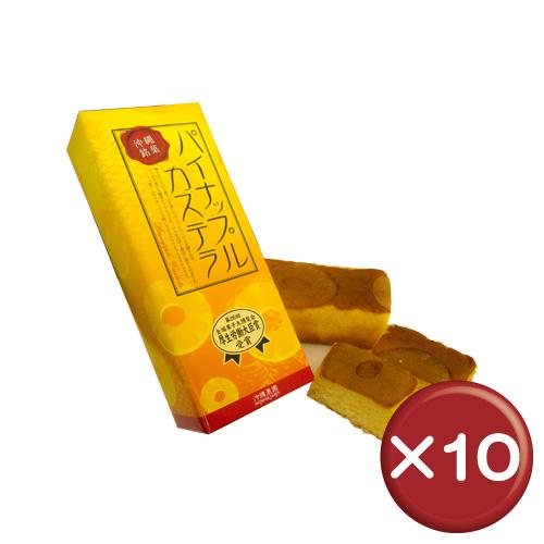 パイナップルカステラ 10箱セットビタミンB1・ビタミンB2・ビタミンC|パイナップル|スウィーツ|沖縄[食べ物>お菓子>カステラ]