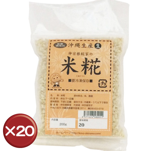 【送料無料】仲宗根糀家 米こうじ(大) 1kg 20個セット こうじ 糀 麹[食べ物>調味料>塩麹]