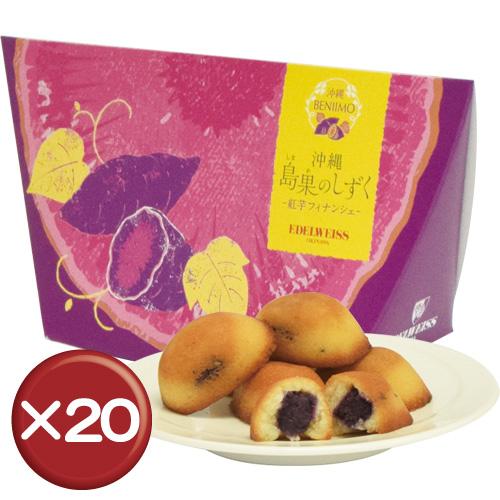 【送料無料】島果のしずく 紅芋フィナンシェ4個入り 20箱セット|バレンタイン|ケーキ|エーデルワイス[食べ物>スイーツ・ジャム>ケーキ]