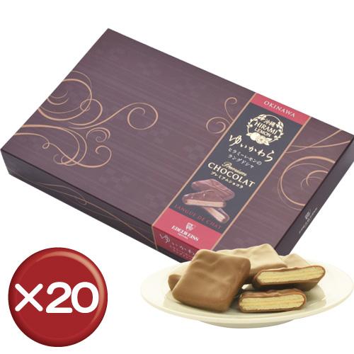 【送料無料】ゆいかわらプレミアムショコラ12枚 20箱セット バレンタイン ケーキ エーデルワイス[食べ物>スイーツ・ジャム>ケーキ]