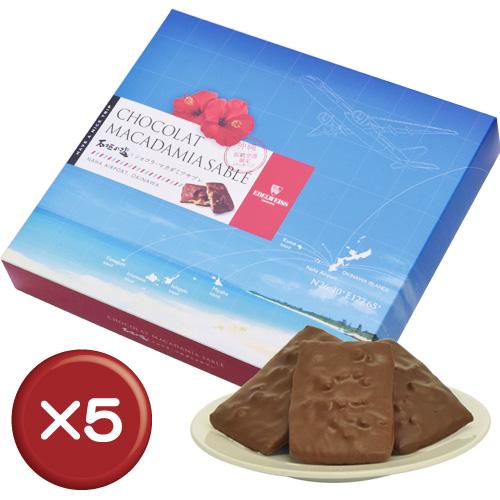 【送料無料】石垣の塩 ショコラ・マカダミアサブレ16個 5箱セット|バレンタイン|ケーキ|エーデルワイス[食べ物>スイーツ・ジャム>ケーキ]