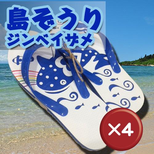 【送料無料】島ぞうり「ジンベエザメ(青)」(大サイズ) 4個セット|名入れ|手作り|草履[日用品・雑貨>雑貨>Tシャツ]【point2】