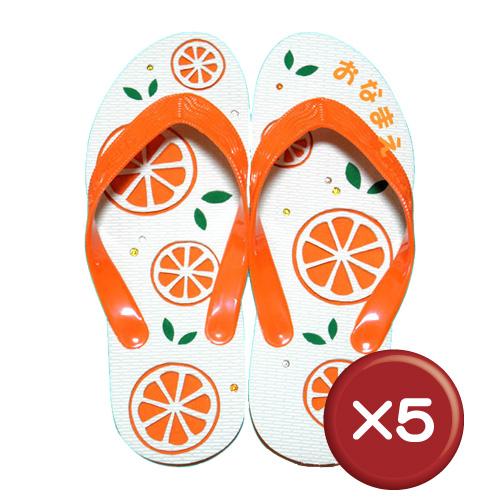 【送料無料】島ぞうり「CCC♪(オレンジ)」(大サイズ) 5個セット|名入れ|手作り|草履[日用品・雑貨>雑貨>Tシャツ]【point2】