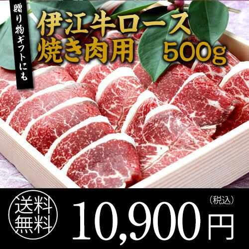 【送料無料】伊江牛 ロース焼肉用 500g|国産和牛|県産和牛|贈り物[食べ物>お肉>沖縄産黒毛和牛]