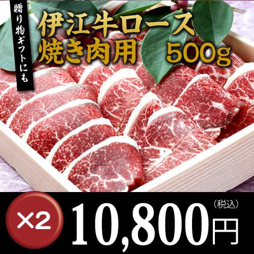 【送料無料】伊江牛 ロース焼肉用 500g 2箱セット|国産和牛|県産和牛|贈り物[食べ物>お肉>沖縄産黒毛和牛]