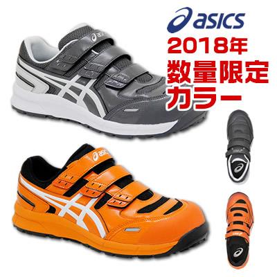 【送料無料】安全靴 アシックス asics スニーカーウィンジョブ CP102 マジックタイプ 軽量800オレンジ×ホワイト020カーボン×グレー