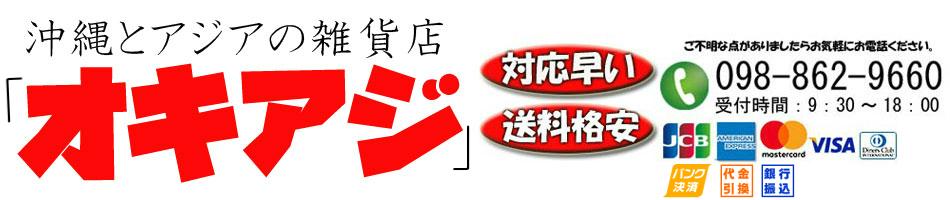 アジアと沖縄の雑貨店「オキアジ」:インテリア雑貨、生活雑貨の販売