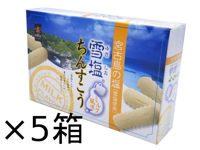 那覇空港や国際通りで人気 5箱セット 沖縄 即出荷 お菓子 雪塩 買取 お土産 ちんすこうミルク味 24個入り 1袋2個入り×12袋×5