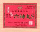 【第2類医薬品】虔脩本方六神丸S 360粒