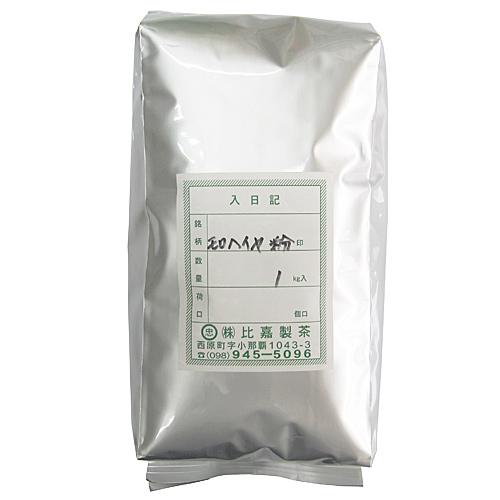 モロヘイヤ粉末 送料無料 1kg×2個セット パウダー 粉 モロヘイヤ 粉末 沖縄産 比嘉製茶