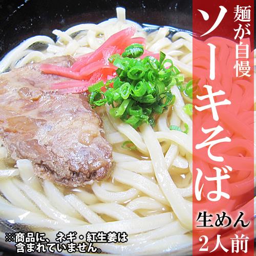 面条吹嘘 soki 荞麦面 2 份 (盒装) 纪念品向日葵一般食品